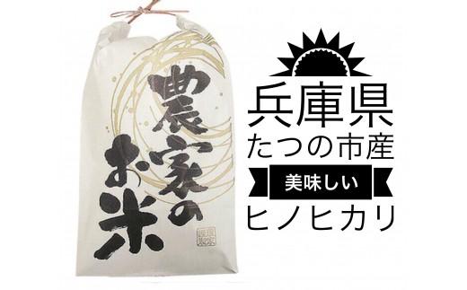 H-54 兵庫県たつの市産 ヒノヒカリ(玄米10㎏)
