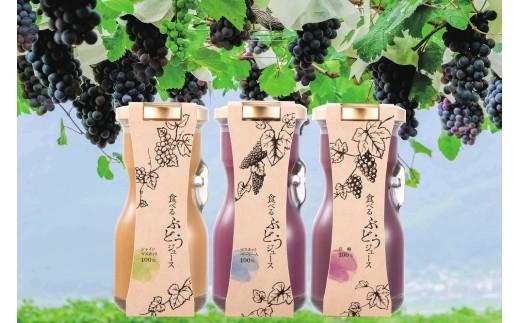 ぶどう100%ジュース!山梨県産のぶどうを皮も種もまるごと使った「食べるぶどうジュース」4本セット