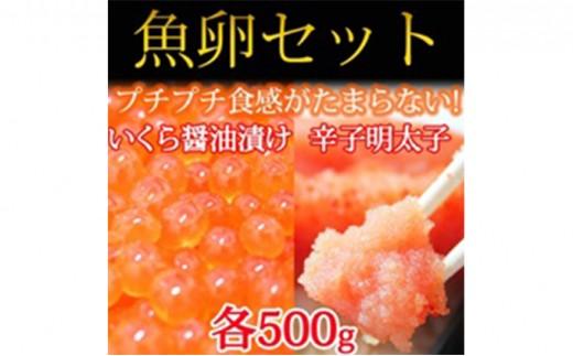 [№5745-0810]魚卵セット(辛子明太子500g&サーモンキャビア500g)