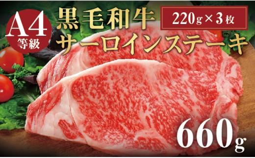 【C-291】鹿児島県産 A4等級 黒毛和牛 サーロインステーキ 220g×3枚