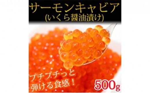 [№5745-0805]サーモンキャビア(国産いくら醤油漬500g)