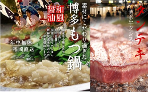 国産牛 上ホルモン 博多もつ鍋セット(和風醤油)&厚切り牛タンステーキ
