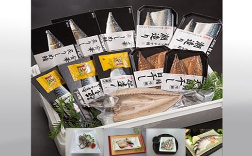 石巻 海の幸 金華プラチナ鯖詰合せ MI
