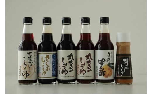 A0-13森田の本当においしい醤油を厳選したセット