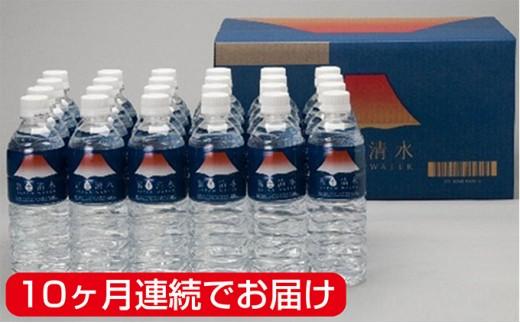 [№5768-0111]【10ヶ月連続】富士清水 JAPANWATER 500ml 4箱セット 計96本