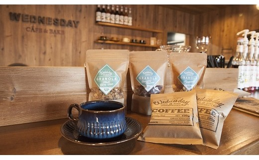 【0001021】「Wednesday」オリジナルブレンドコーヒー&グラノーラセット(粉&豆)