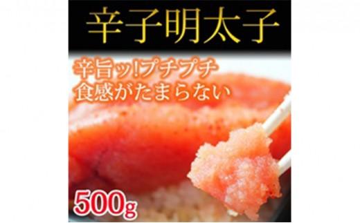 [№5745-0809]職人たちが造り出す洗練された味辛子明太子500g