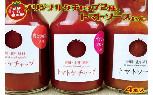 県産トマト使用 オリジナルケチャップ2種+トマトソースセット2本 贅沢4本セット