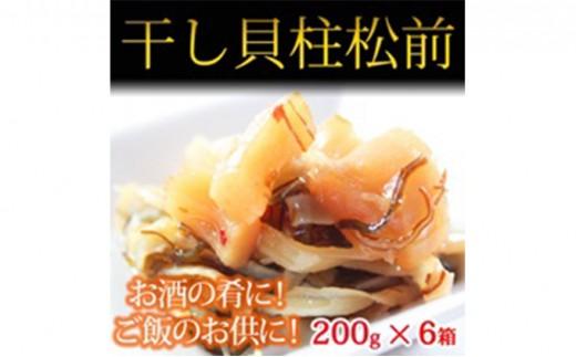 [№5745-0822]贅沢な味わい 干し貝柱松前 200kg×6箱