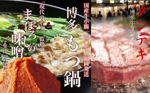 [№5776-0079]博多もつ鍋(まぼろしの味噌仕立て)&厚切り牛タンステーキ