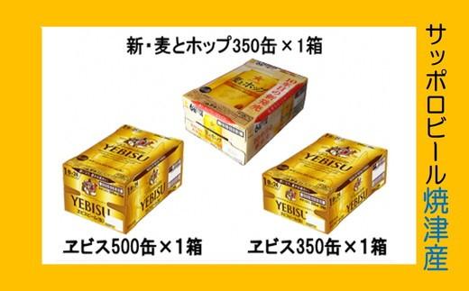 653-071 エビス500ml缶+エビス350ml缶+新・麦とホップ 350ml缶(各1箱)