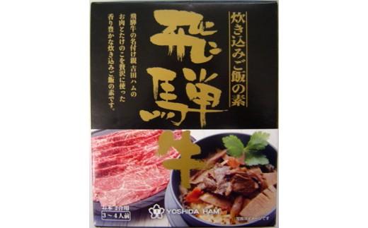 飛騨牛炊き込みご飯の素(20P)