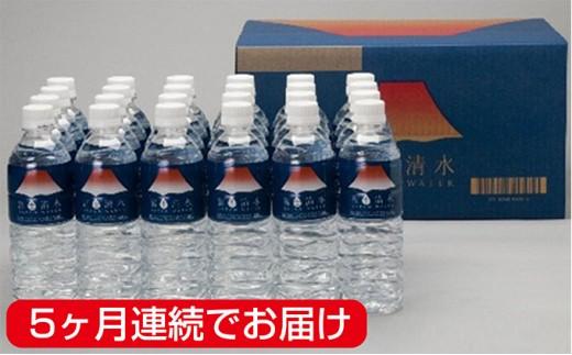 [№5768-0110]【5ヶ月連続】富士清水 JAPANWATER 500ml 4箱セット 計96本
