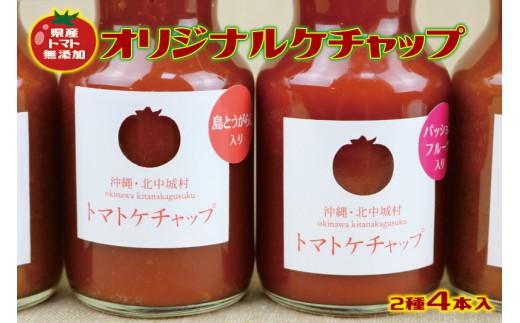 県産トマト使用 オリジナルケチャップ2種4本セット