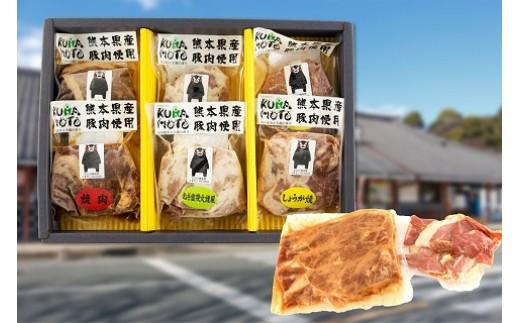B27 簡単調理!シリーズ味付豚肉5種詰め合せ