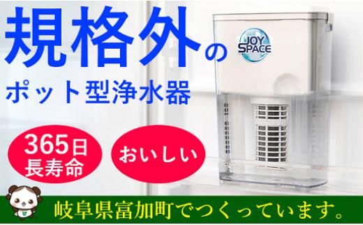 【10059】おいしいお水生成器ポット型浄水器ミネラルウォーター業界1位
