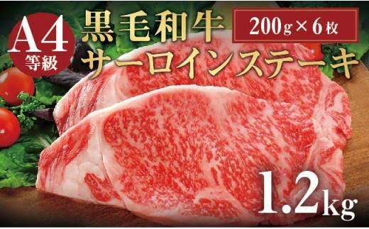 [№0113]A4等級鹿児島産黒毛和牛サーロインステーキ200g×6枚