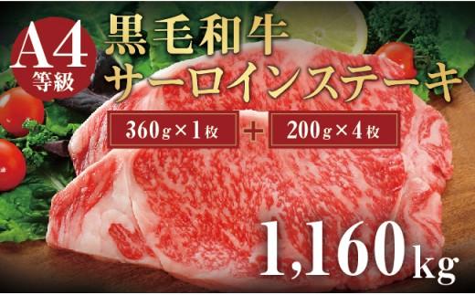【G-313】鹿児島県産黒毛和牛(A4等級)サーロイン360g×1枚 & サーロイン200g×4枚のサーロインステーキセット!