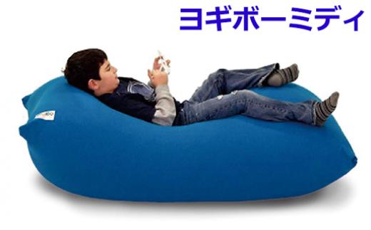 【100033】ヨギボーミディビーズクッションソファ一人用チェアインテリア