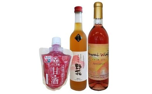 95C.梅酒×ワイン×甘酒