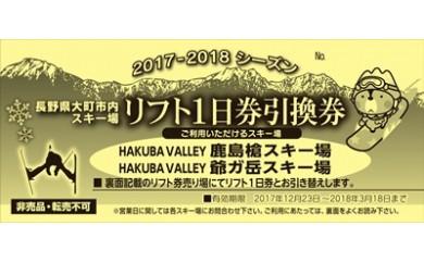 長野県大町市内のスキー場リフト1日券引換券