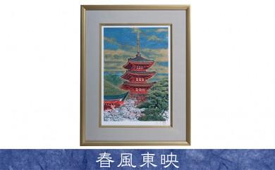 [№5543-0048]後藤純男 日本画リトグラフ(6号~10号)