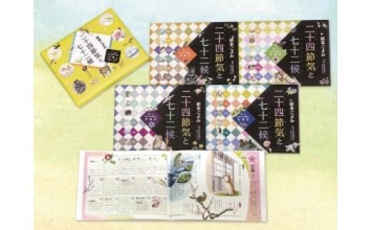 絵本ごよみ・二十四節気と七十二候 美しい日本の季節と衣・食・住