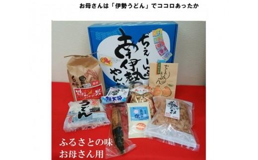 No.145 ぢぇ~んぶ南伊勢(お母さん)冬版 約3.3kg