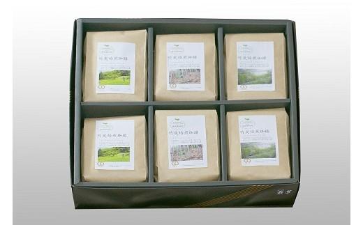 《B3-024》森をまもるコーヒー!竹炭焙煎珈琲 6袋セット(粉)