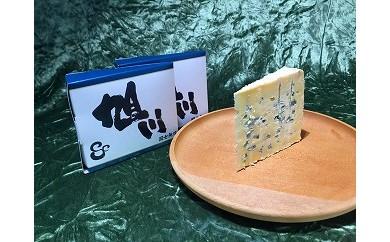 酒粕ブルーチーズ「旭川」セット