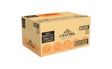 L037 紅茶花伝クラフティー 贅沢しぼりオレンジティー 410ml