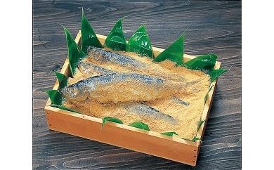 【特注】仕込み樽から 糠にしん(浅漬)(300g×6尾)