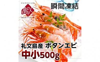 [№5901‐0489]北海道礼文島産ボタンエビ(冷凍)中小500g