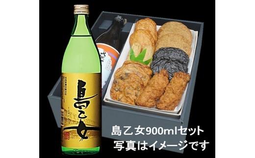 まるじゅ本舗 長島特選だいやめセット(島乙女900ml)