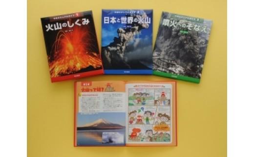 火山ビジュアルガイド