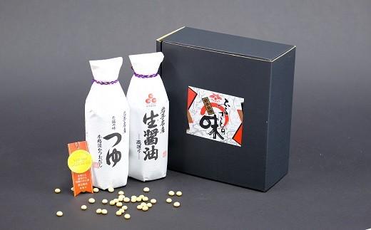【025】 東和の佐々長醸造つゆ生醤油セット