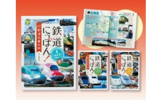 鉄道にっぽん! 47都道府県の旅