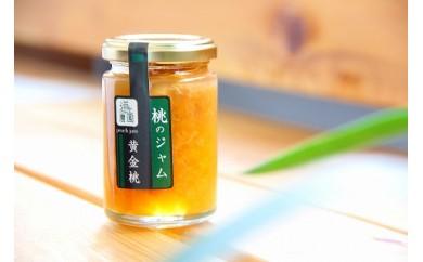 【農家のこだわり】桃ジャム2種セット(140g×3個)