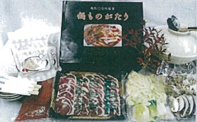 [№5667-0111]鍋ものがたり いのししトマト鍋