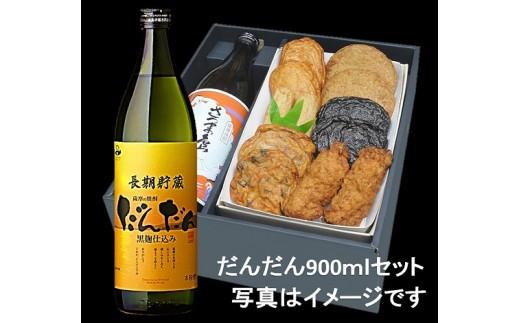 まるじゅ本舗 長島特選だいやめセット(だんだん900ml)