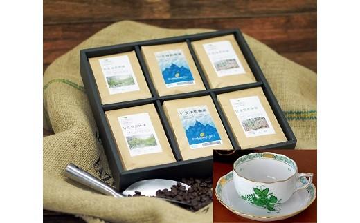 《B10-015》森をまもるコーヒー!竹炭焙煎珈琲(豆) & カップセット