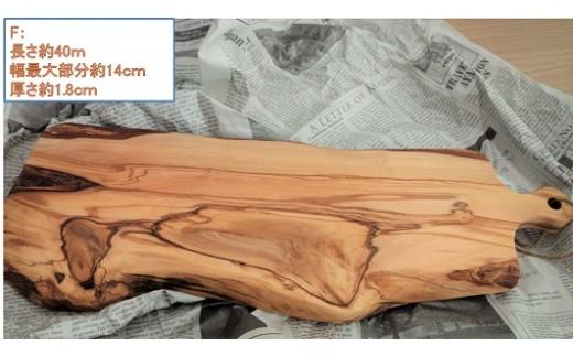 [№4631-7371]1161オリーブの木で作ったカッティングボード【Leccinoレッチノ】(M)【F】