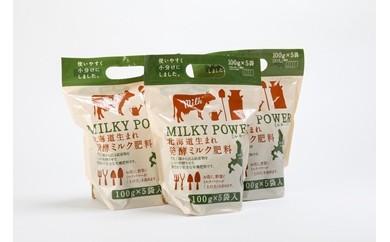 ミルキーパワー500g×3袋【AJ03-C】