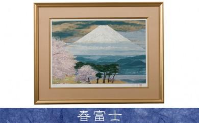 [№5543-0051]後藤純男 日本画リトグラフ(12号)