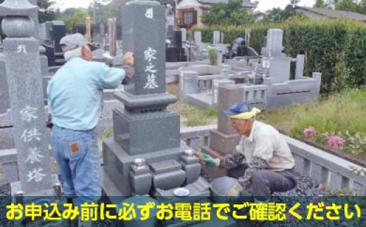 S-1 ふるさと君津のお墓掃除券