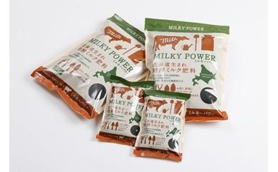 ミルキーパワー1kg×2袋&120g×2袋【AJ02-C】