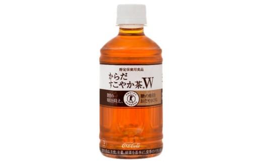 245 からだすこやか茶W (350ml×24本)