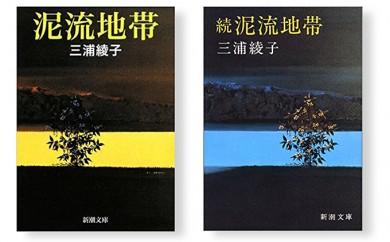 [№5543-0055]三浦綾子著「泥流地帯」文庫本セット