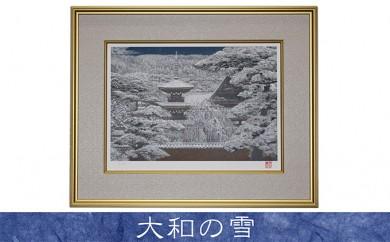 [№5543-0049]後藤純男 日本画リトグラフ(8号)