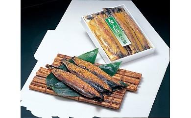 焼魚 にしん西京漬10枚(約1.1kg)